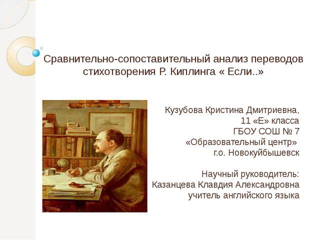 Сравнительно-сопоставительный анализ переводов стихотворения Р. Киплинга « Ес...