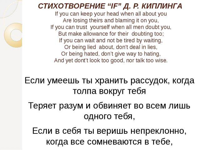 "СТИХОТВОРЕНИЕ ""IF"" Д. Р. КИПЛИНГА If you can keep your head when all about y..."