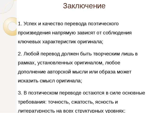 Заключение 1. Успех и качество перевода поэтического произведения напрямую за...