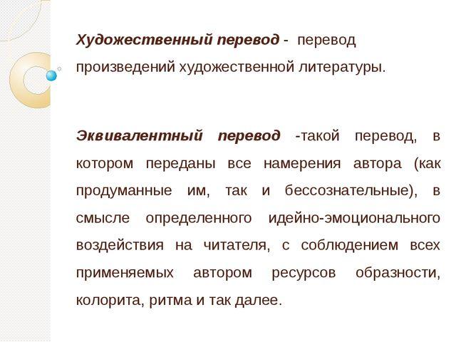 Художественный перевод - перевод произведений художественной литературы. Экви...