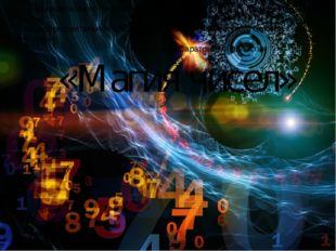 «Магия чисел» Муниципальное бюджетное общеобразовательное учреждение «Средня