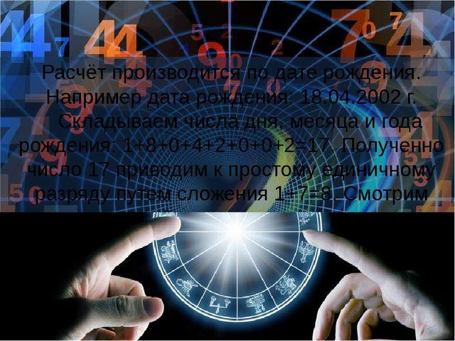 Нумерология по дате рождения Расчёт производится по дате рождения. Например д...
