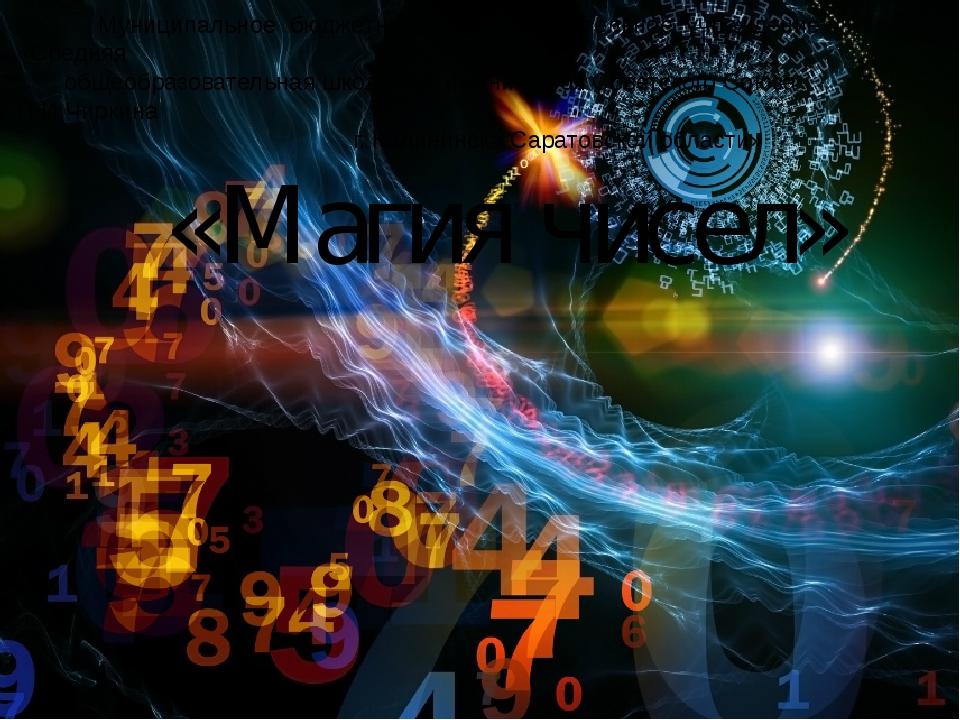 «Магия чисел» Муниципальное бюджетное общеобразовательное учреждение «Средня...