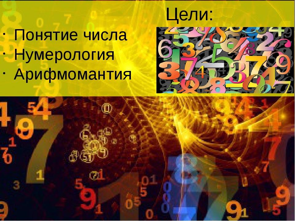 Цели: Понятие числа Нумерология Арифмомантия