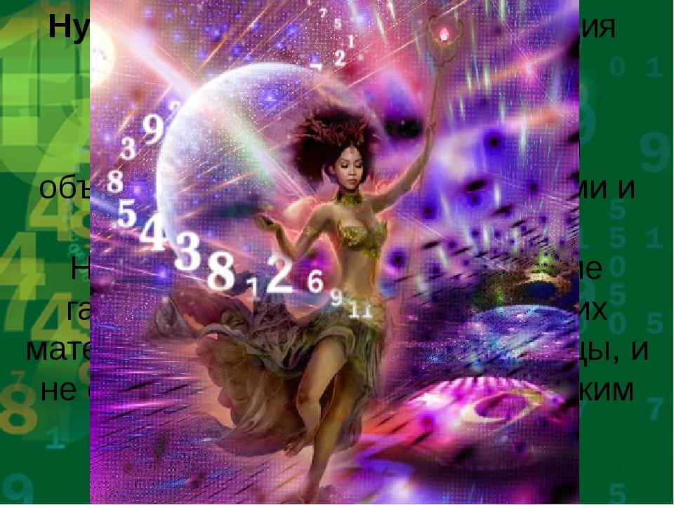 Нумерология Нумерология— система,традиция иливерованиеомистических илиэ...