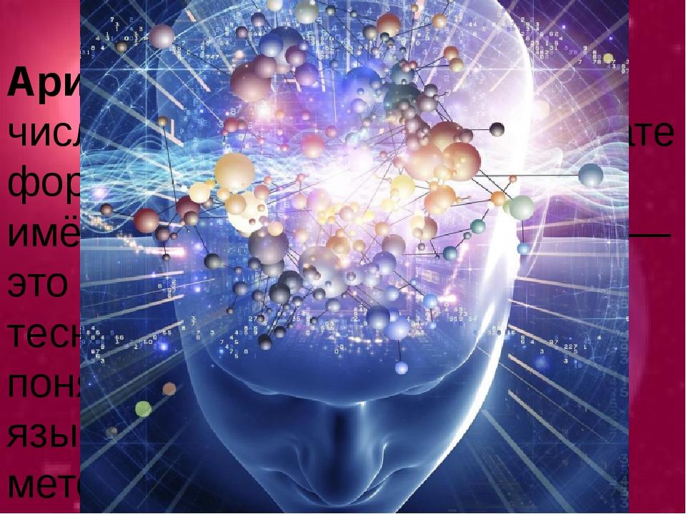 Арифмомантия Арифмомантия- гадание по числам, получаемым в результате формал...