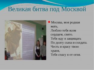 Великая битва под Москвой Москва, моя родная мать, Люблю тебя всем сердцем, с