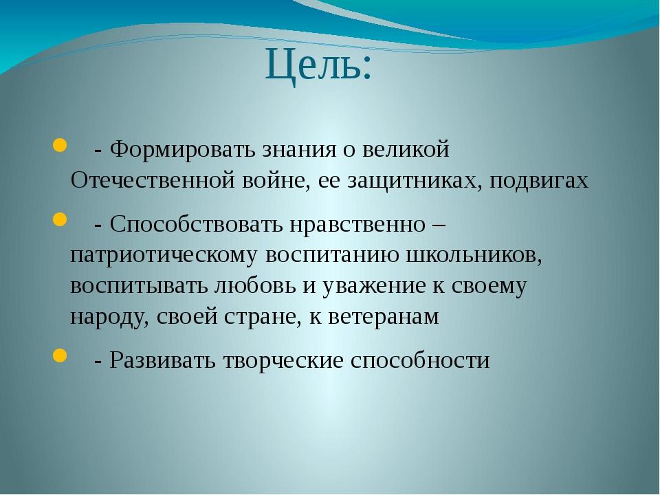 Цель: - Формировать знания о великой Отечественной войне, ее защитниках, подв...
