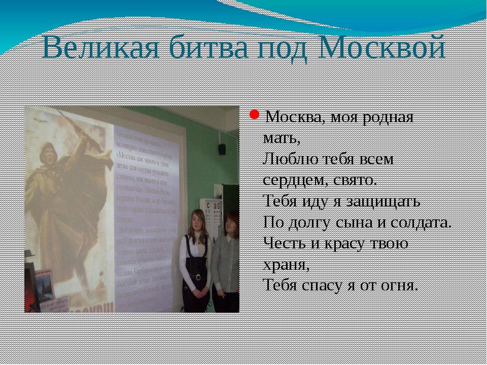 Великая битва под Москвой Москва, моя родная мать, Люблю тебя всем сердцем, с...