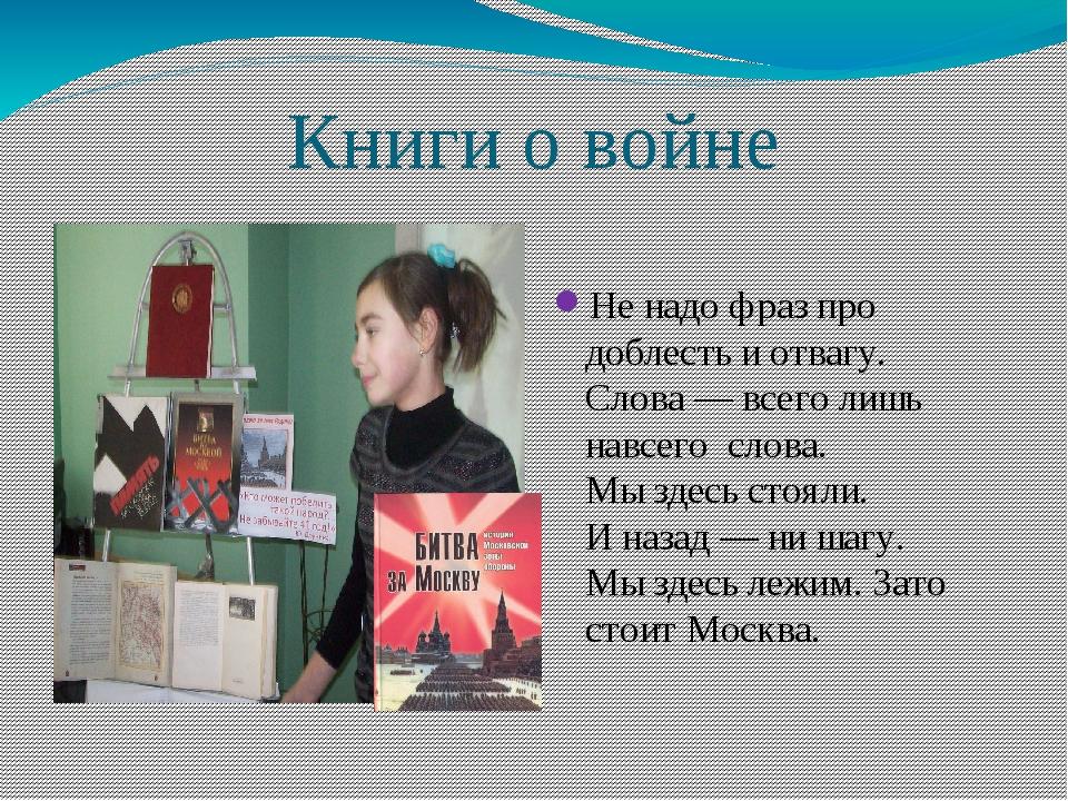 Книги о войне Ненадо фраз про доблесть иотвагу. Слова— всего лишь навсего...