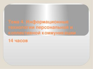 Тема 4. Информационные технологии персональной и коллективной коммуникации 14