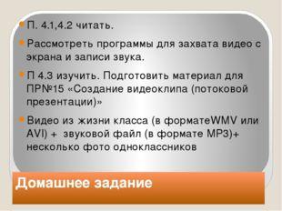 Домашнее задание П. 4.1,4.2 читать. Рассмотреть программы для захвата видео с