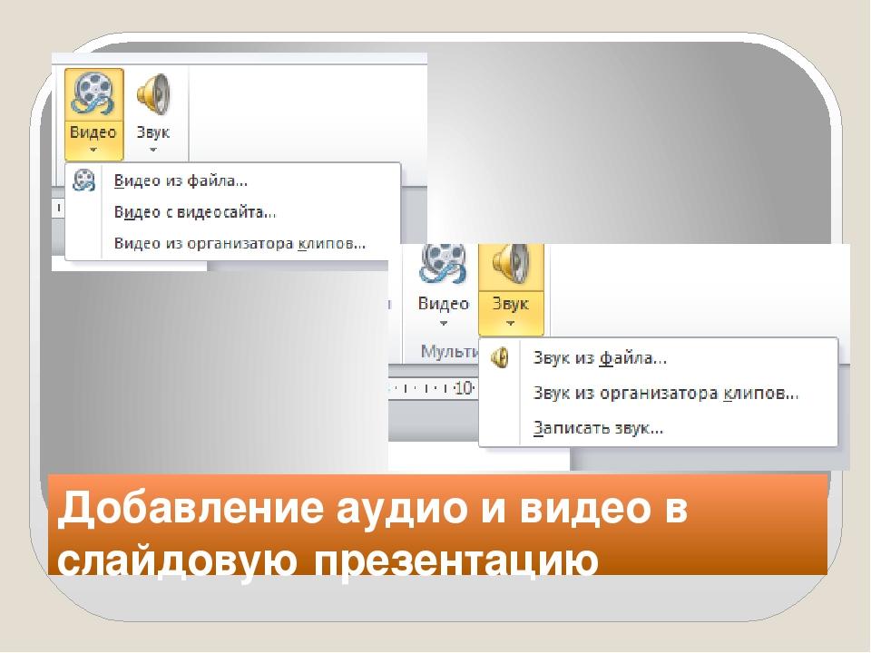 Добавление аудио и видео в слайдовую презентацию