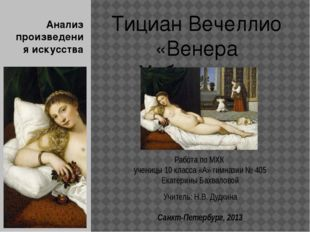 Тициан Вечеллио «Венера Урбинская» Анализ произведения искусства Работа по МХ