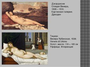 Тициан Венера Урбинская, 1538. Venere di Urbino Холст, масло. 119×165см Уф