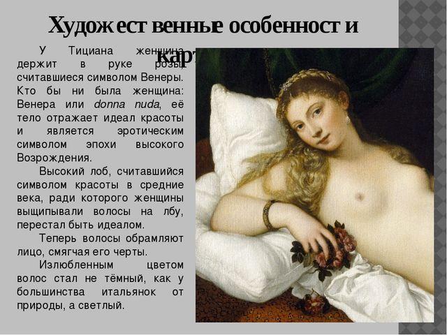 Художественные особенности картины У Тициана женщина держит в руке розы, счит...