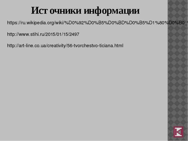 Источники информации https://ru.wikipedia.org/wiki/%D0%92%D0%B5%D0%BD%D0%B5%D...