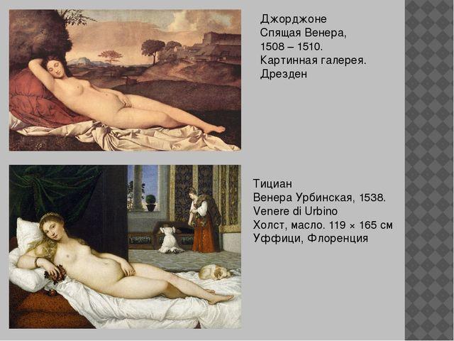 Тициан Венера Урбинская, 1538. Venere di Urbino Холст, масло. 119×165см Уф...