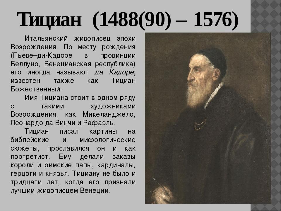 Тициан (1488(90) – 1576) Итальянский живописец эпохи Возрождения. По месту ро...