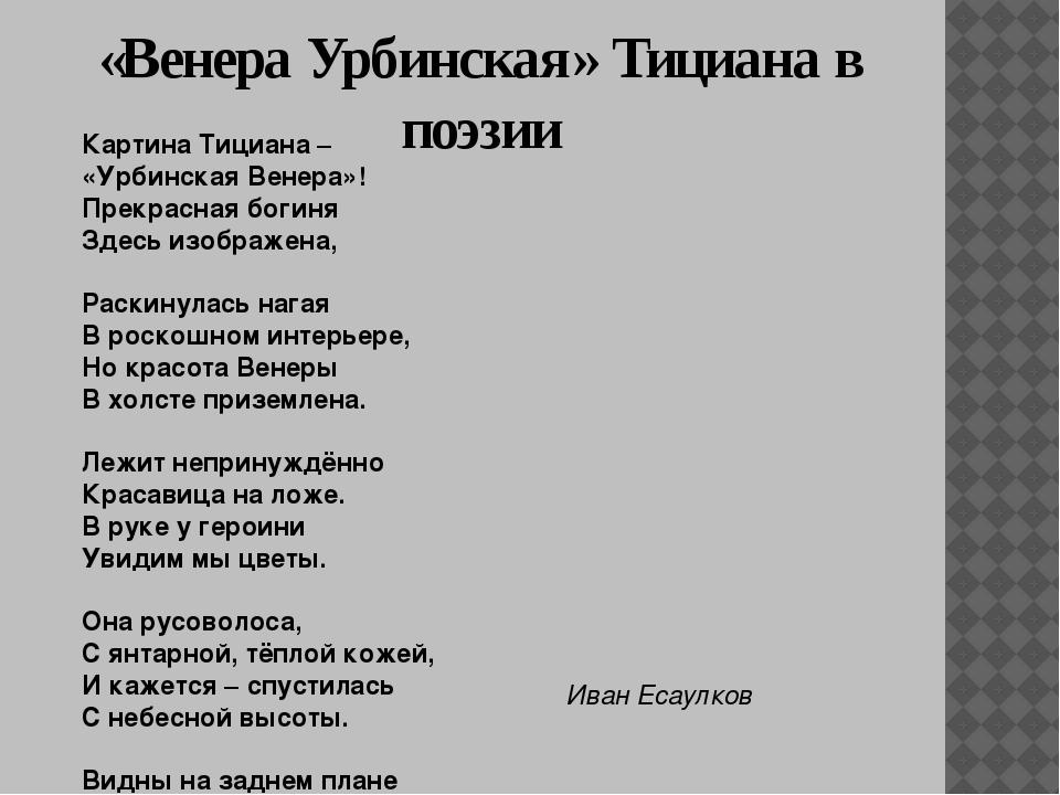 «Венера Урбинская» Тициана в поэзии Картина Тициана – «Урбинская Венера»! Пре...