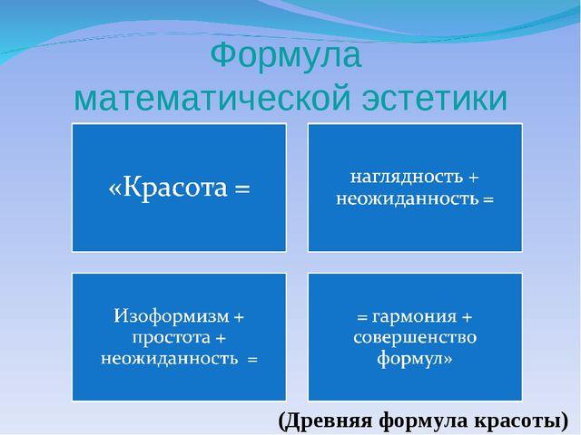 Формула математической эстетики (Древняя формула красоты)
