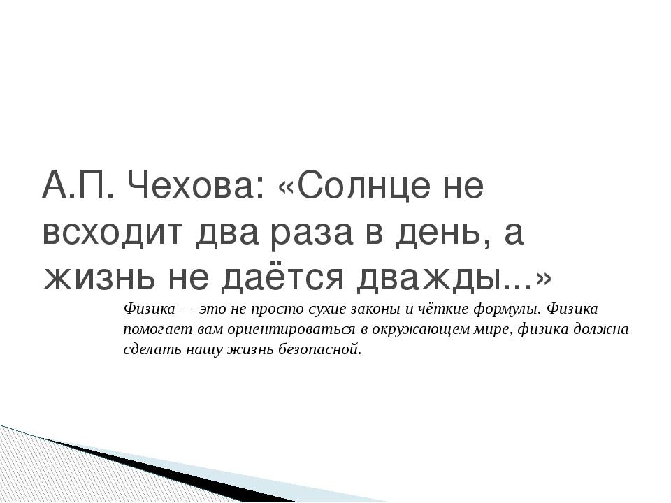 А.П. Чехова: «Солнце не всходит два раза в день, а жизнь не даётся дважды...»...