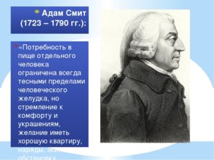 Адам Смит (1723 – 1790 гг.): «Потребность в пище отдельного человека ограниче