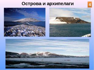 Острова и архипелаги 4
