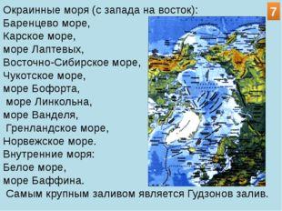 Окраинные моря (с запада на восток): Баренцево море, Карское море, море Лапте