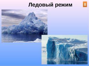 Ледовый режим 8