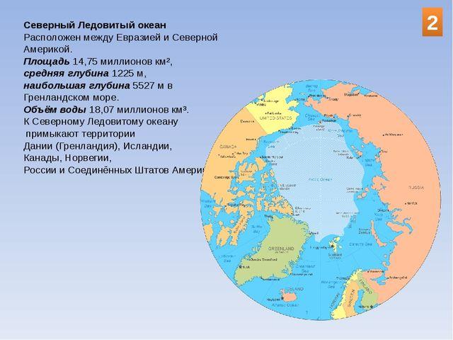 Северный Ледовитый океан Расположен между Евразией и Северной Америкой. Площа...