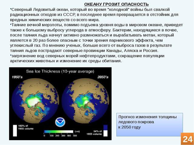 """ОКЕАНУ ГРОЗИТ ОПАСНОСТЬ Северный Ледовитый океан, который во время """"холодной..."""