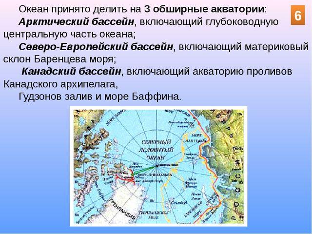 Океан принято делить на 3 обширные акватории: Арктический бассейн, включающий...