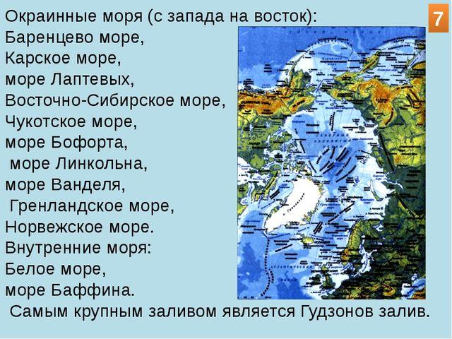 Окраинные моря (с запада на восток): Баренцево море, Карское море, море Лапте...