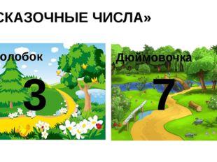 «СКАЗОЧНЫЕ ЧИСЛА» Колобок Дюймовочка 3 7