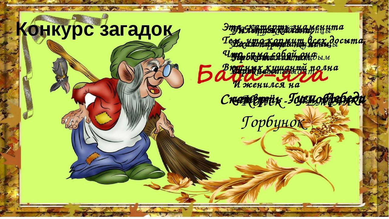 Конкурс загадок Уплетая калачи, Ехал парень на печи. Прокатился по деревне И...