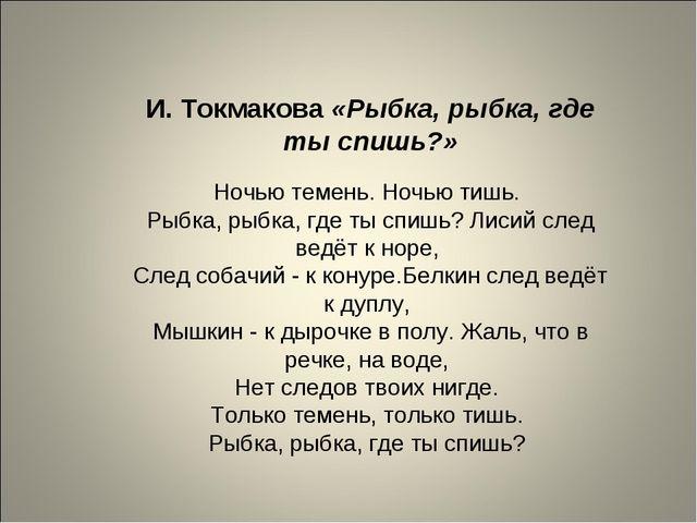 И. Токмакова «Рыбка, рыбка, где ты спишь?» Ночью темень. Ночью тишь. Рыбка, р...