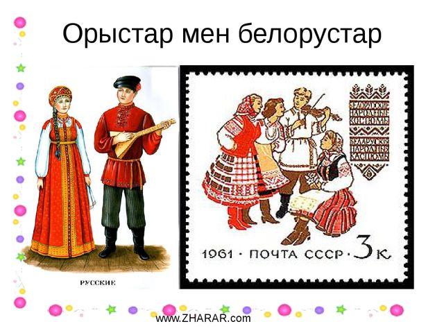 Орыстар мен белорустар www.ZHARAR.com