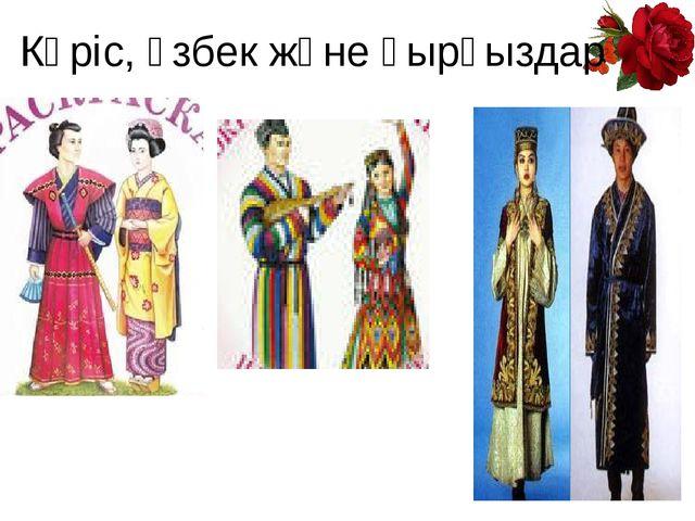 Кәріс, өзбек және қырғыздар