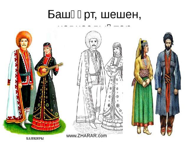 Башқұрт, шешен, кавказдықтар www.ZHARAR.com