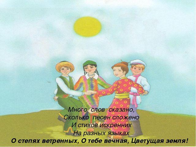 Много слов сказано, Сколько песен сложено И стихов искренних На разных языках...