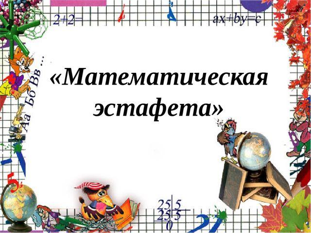 """""""Математическая эстафета« «Математическая эстафета»"""
