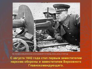 С августа 1942 года стал первым заместителем наркома обороны и заместителем В