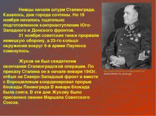 Немцы начали штурм Сталинграда. Казалось, дни города сочтены. Но 19 ноября н