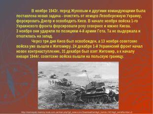 В ноябре 1943г. перед Жуковым и другими командующими была поставлена новая з
