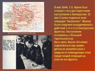 В мае 1944г. Г.К. Жуков был отозван с юга для подготовки наступления в Белору