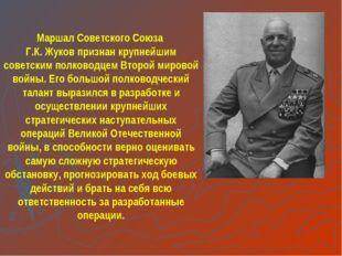 Маршал Советского Союза Г.К. Жуков признан крупнейшим советским полководцем В
