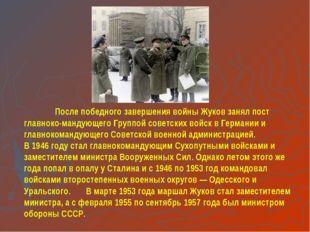 После победного завершения войны Жуков занял пост главноко-мандующего Группо
