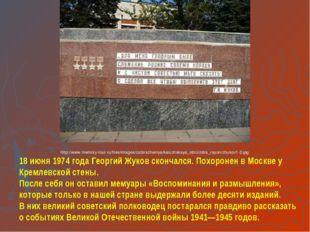 18 июня 1974 года Георгий Жуков скончался. Похоронен в Москве у Кремлевской с