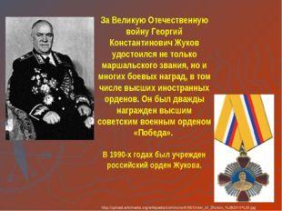 За Великую Отечественную войну Георгий Константинович Жуков удостоился не тол